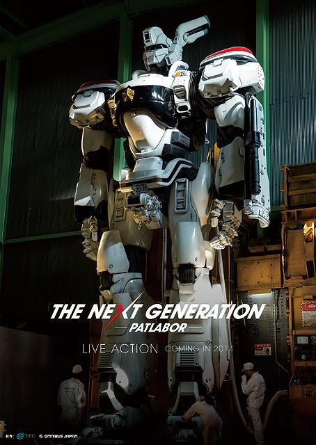 live-action-patlabor-poster