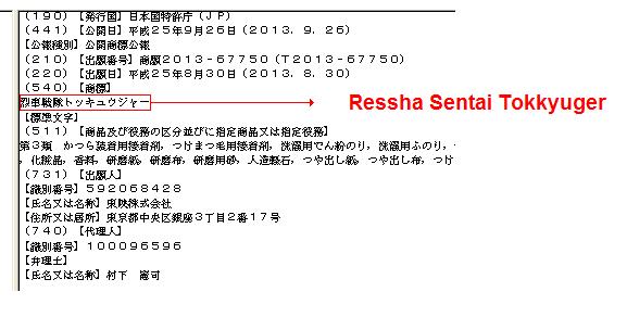 sentai2014