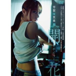 Yuria Haga 01
