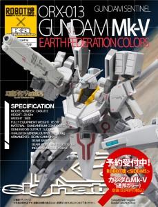 20140124_gundammk5-rc