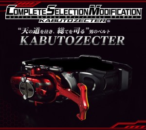 top_kabutozecter_01
