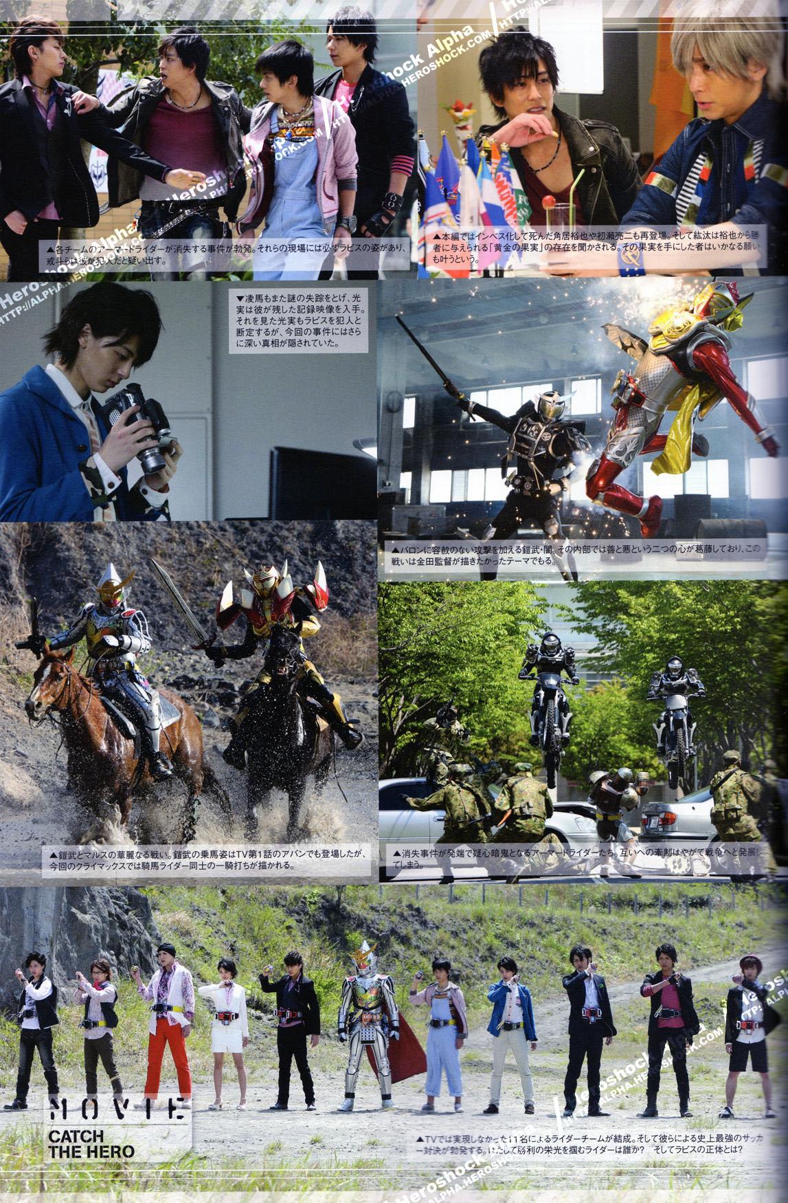 gaim movie 060