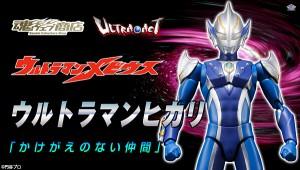 bnr_UA_UltramanHikari_B01_fix