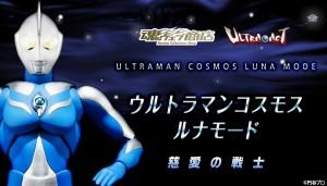 bnr_UA_UltramanCosmos-LM_B01_fix