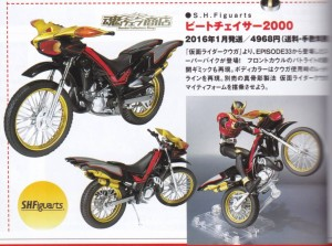 S.H.Figuarts BeatChaser 2000