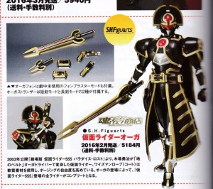 S.H.Figuarts Kamen Rider Orga