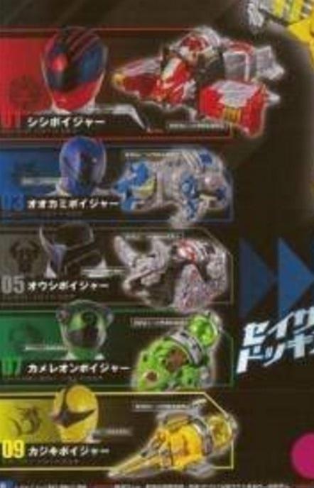 2017 : Uchu Sentai Kyuranger Dsf0g48df4g