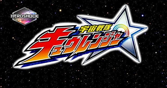2017 : Uchu Sentai Kyuranger Slidekyu2