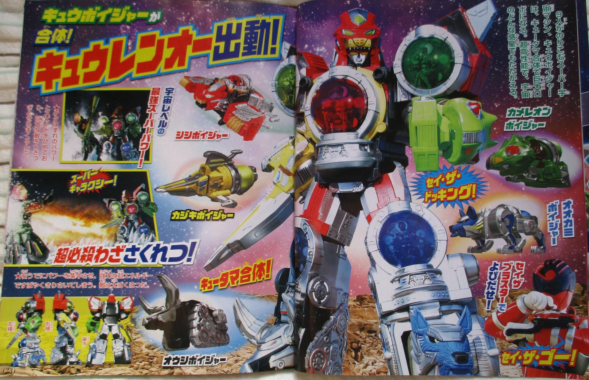 2017 : Uchu Sentai Kyuranger K9EO2KP