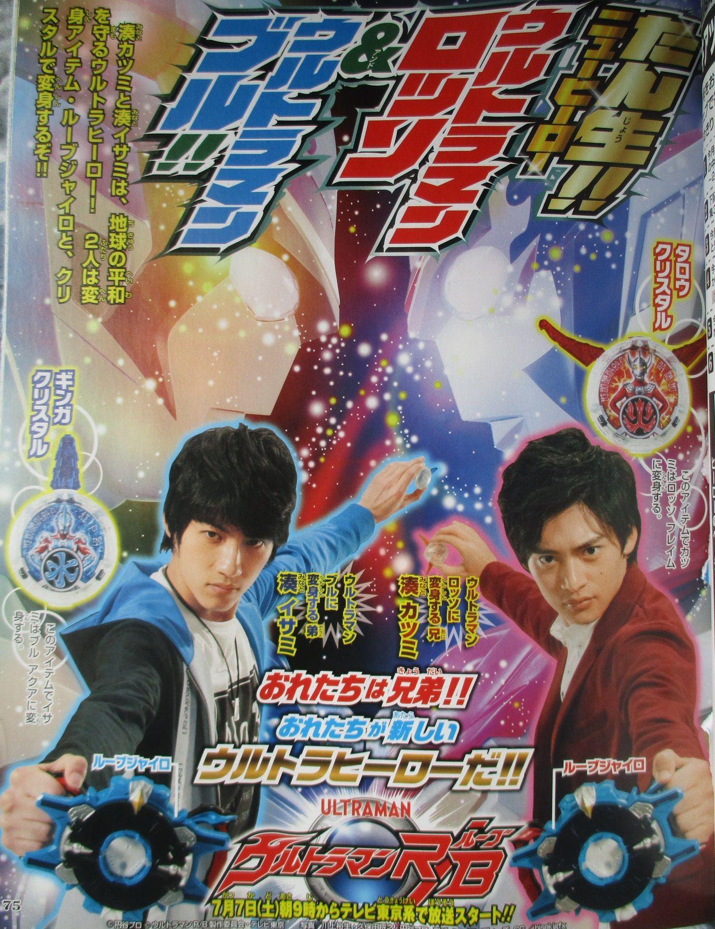 Ultraman R/B : Spoilers de Mai et attaque en duo