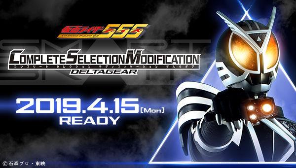 CSM Kamen Rider 555 Delta Gear
