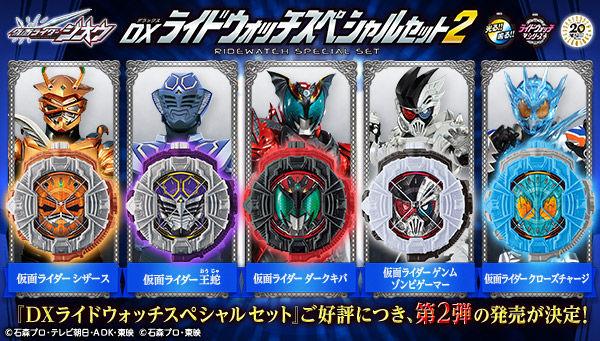 Kamen Rider Zi-O DX Ridewatch Special Set 2