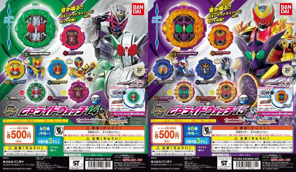 Kamen Rider Zi-O Sound Ridewatch Series Gashapon 14 & 15