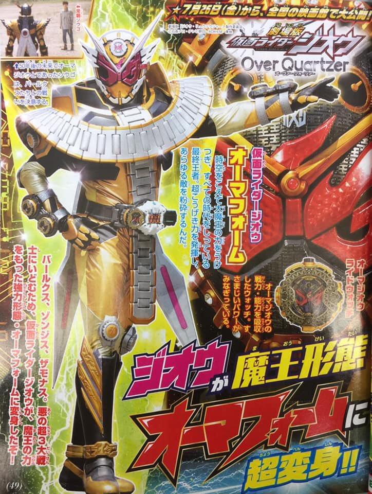 Kamen Rider Zi-O : Spoilers de Juillet